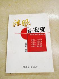 "DDI252525 法眼看農資——中國""農資說法""案例精選(封面污漬)(一版一印)"