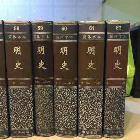 二十四史(1-63简体字本):明史 58-62