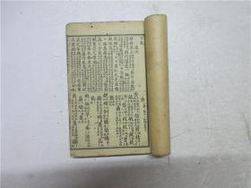 民国石印线装本《改良增广写信必读》存:卷下