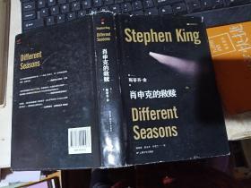 肖申克的救赎 [美]斯蒂芬.金 著    上海文艺出版社