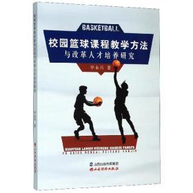 校园篮球课程教学方法与改革人才培养研究9787557705541(41051)