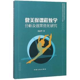 健美操课程教学分析及效果优化研究