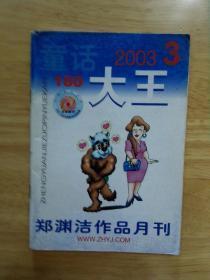 童话大王杂志 期号2003年总第180期