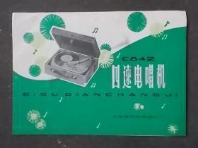 C842 四速电唱机 说明书  上海漕河泾电唱机厂