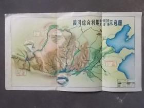 50年代  黄河综合利用第一期工程及远景示意图 尺寸:  33 × 18.5 cm