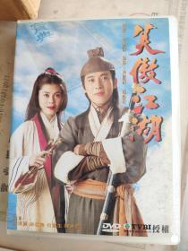 吕颂贤 笑傲江湖  电视剧 台湾弘音发行 出租版 DVD