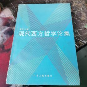 現代西方哲學論集 (李育中舊藏).