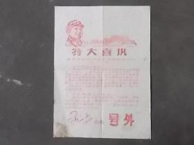 文革特大喜讯 :最最热烈欢呼毛主席最新指示的发表     五七快报 号外 昆明五七干校革委会