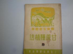 甘蔗种植法