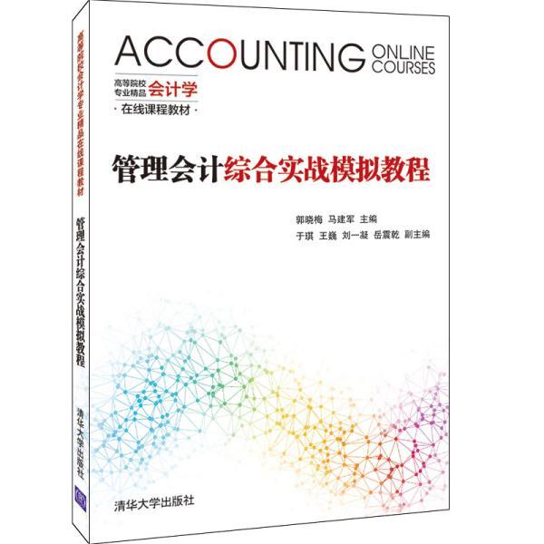 管理会计综合实战模拟教程
