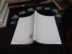 姜澄清文集之七 古文笔法   货号42-3  正版  实物图