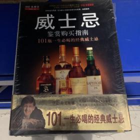 正版现货,威士忌鉴赏购买指南