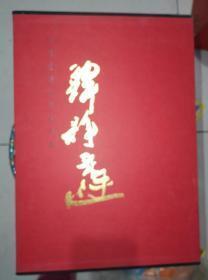 精装大8开 巨厚 套盒 《中国近现代名家画集 韩静霆》近全品正版