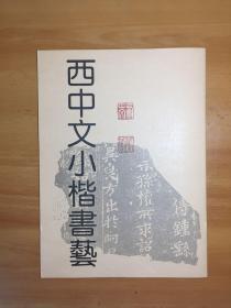 西中文小楷书艺