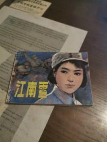 林海雪原:中 (1997年二版一印 )