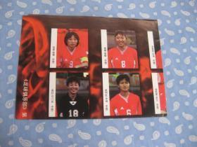 海报: 世界杯女足全明星队 中国女子足球队主力阵容 【《足球俱乐部》赠 双面】