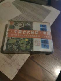 中国古代神话系列(共四册)  (1997年二版一印 )