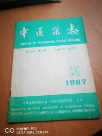 中医杂志:1987 12