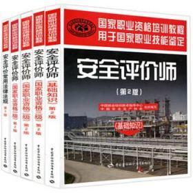 备考2020年安全评价师考试用书:安全评价师考试教材(全套5册)赠送视频课件资料 含17-19年