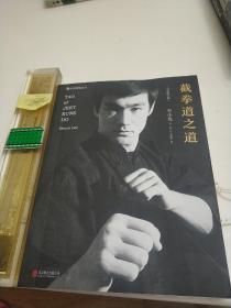截拳道之道(全新修订版·平装版)
