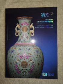 犹珍13 犹珍系列 中汉2012年 中国古代瓷珍既工艺品残器专场 现货包邮