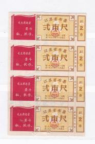 江苏省69年语录布票 贰市尺 4枚连 最下面一枚有装订孔