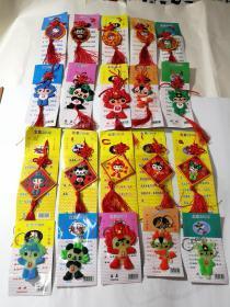北京2008奥林匹克运动会吉祥物福娃挂件20个一起卖