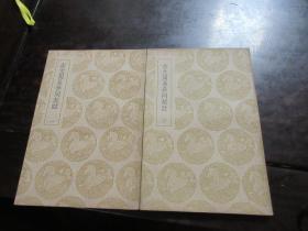 丛书集成初编:古文周易参同契注(全二册)