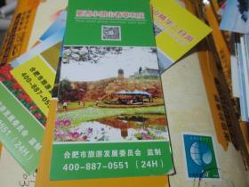 旅游手册:肥西小团山香草农庄(合肥市旅游发展委员会)