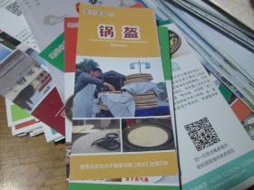 旅游手册:亳州美食5·锅盔(半截楼与城门楼交汇处南20米)