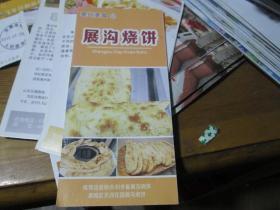 旅游手册:亳州美食12·展沟烧饼(利辛县展沟烧饼谯城区天润花园展沟烧饼)