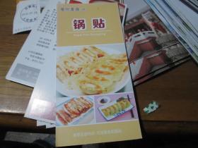 旅游手册:亳州美食14·锅贴(花戏楼老街锅贴)