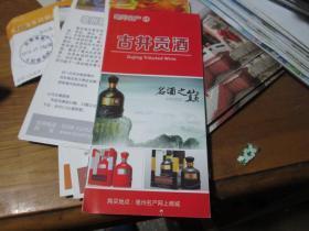 旅游手册:亳州名产1·古井贡酒(亳州名产网上商城)