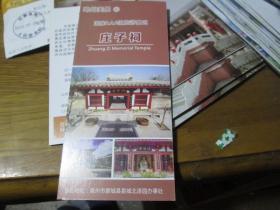 旅游手册:亳州美景15·庄子祠(亳州市蒙城县县城北漆园办事处)