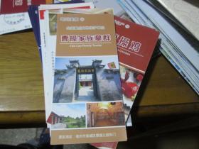 旅游手册:亳州美景20·曹操家族墓群(亳州市谯城区曹操公园东门)