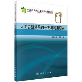 海马养殖技术书籍 人工养殖海马的开发与利用研究
