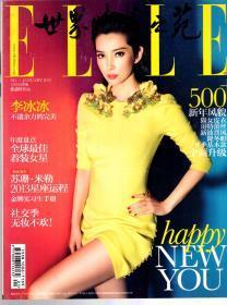 世界时装之苑ELLE2013年第2、5、7、12月.4册合售
