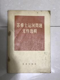 苏彝士运河问题文件选辑