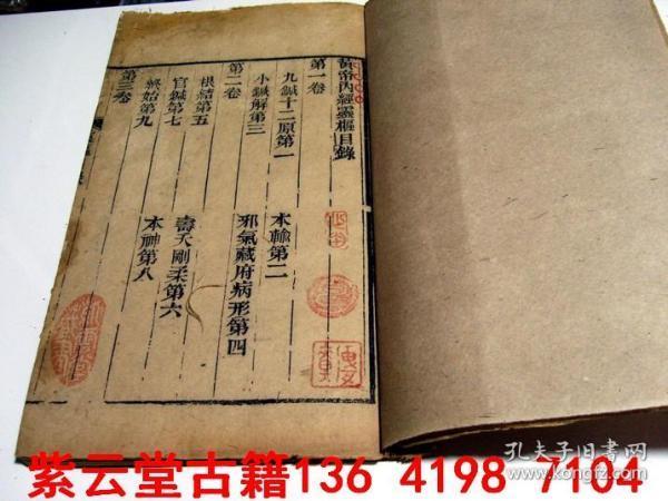 【明末清初】中国最早的中医名篇【皇帝内经灵枢】卷目;卷1  #4976