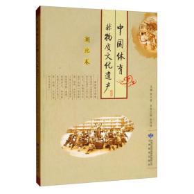 中国体育非物质文化遗产(湖北卷)