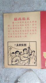 1968年  知青上山下乡通知书   有特色极漂亮