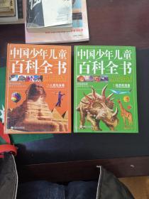 中国少年儿童百科全书 1自然环境卷和2人类社会卷