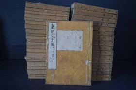 和刻本《康熙字典》41册全,安永年间翻刻清本,刻字精美,是日本翻刻康熙字典最好的一种