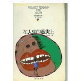现货(特价正版!)在人生的舌尖上——青春阅读行动·美文经典97878