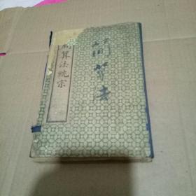 增删算法统宗【全四册】