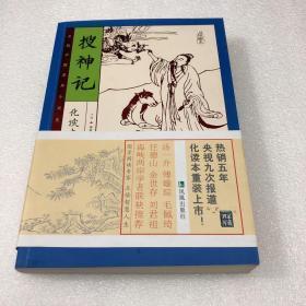 家藏四库系列:搜神记(插图本)