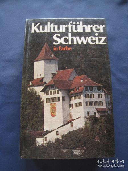 Kulturführer Schweiz 瑞士文化指南 精装本 1982年瑞士印刷 德语原版