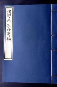 生货!拍场未见!流传极罕的明万历34年[1606]黄升王九叙刻本《槐野先生存笥稿》卷二十八(明朝陕西籍著名诗人王维桢著、黄升王九叙刊刻、字体独特、明代白棉纸精印、墨色浓郁、初刻初印、在册善本、集部是最具收藏价值的明版书!)
