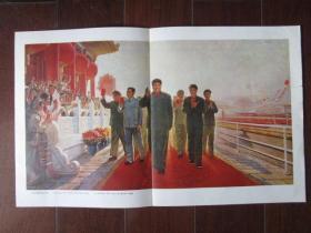 文革宣传画:毛主席接见红卫兵(林彪、江青等同志陪同)(文革外文版画报增页,大8开)