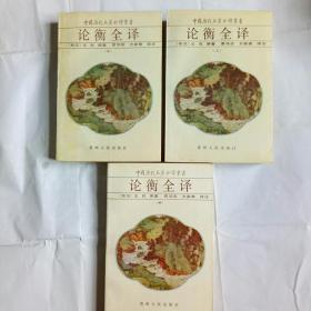 论衡全译(上中下全三册):中国历代名著全译丛书(软精装、一版一印)